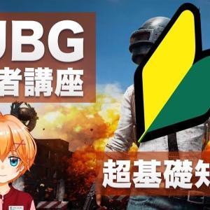 【チャンネル「渋谷ハル」】【PUBG】初心者講座 超基礎知識編【VTuber】
