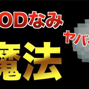 【チャンネル「ぷっちゃんねる」】統合版マインクラフト MODなみの凄すぎる魔法コマンドを解説[スイッチ対応]