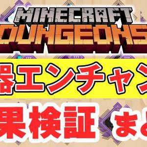 【チャンネル「たっちゃんGAMES with 旅レター」】【保存版】マイクラダンジョンズ エンチャント効果検証まとめ