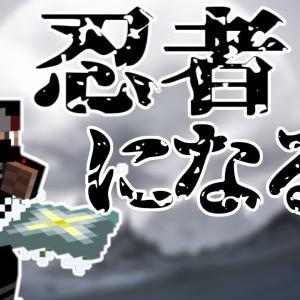 【マインクラフト 雷電のコマンド先生#14】超簡単!忍者になれるコマンド4選