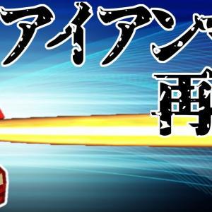 【マインクラフト 雷電のコマンド先生#15】アベンジャーズを再現!アイアンマン登場!!