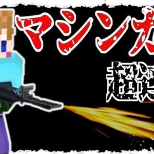 【マインクラフト 雷電のコマンド先生#16】超連射ができる!マシンガンの作り方!!