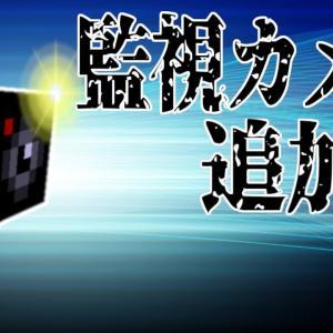 【マインクラフト 雷電のコマンド先生#17】アドオン無しの監視カメラの作り方!!