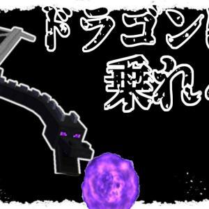 【マインクラフト 雷電のコマンド先生#18】エンダードラゴンに乗れるコマンド!!