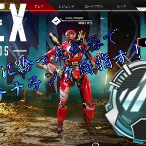 【超絶ルール縛りApex】最初に拾った武器でプラチナランクを目指す!拾った武器が・・・