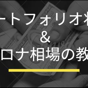 【800万円追加投資】ポートフォリオ状況のご報告&コロナ相場の教訓