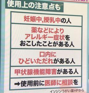 気を付けて!専門家は懸念「うがい薬 害になりかねない」..大阪知事の使用呼びかけ
