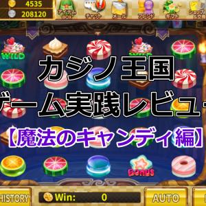 カジノ王国のスロット 魔法のキャンディー ゲーム紹介&実践レビュー