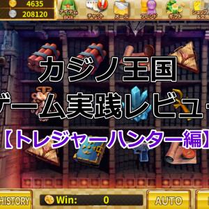 カジノ王国のスロット トレジャーハンター Three Gatekeepers ゲーム紹介&実践レビュー