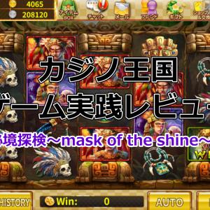 カジノ王国のスロット 秘境探検~mask of the shine~ ゲーム紹介&実践レビュー