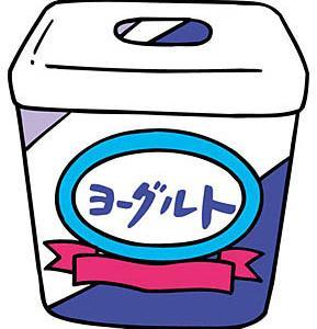 市販の乳酸菌食品の選び方について、例を挙げて書いたよ!!&今日の占い