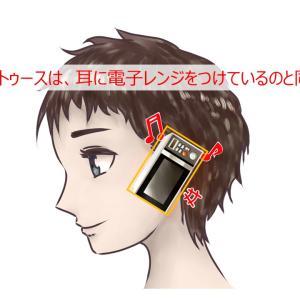 ブルートゥースイヤホンは電子レンジを耳につけているのと同じ!
