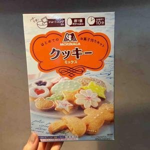 雨の日、朝一で焼くクッキー