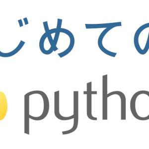 PythonでWebサイトを作ろう!【4〜5日目】