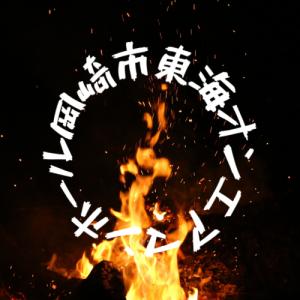 岡崎観光伝道師の「東海オンエアがマンホールのふたになるぞー!」
