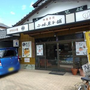 【下総神崎】小林菓子舗