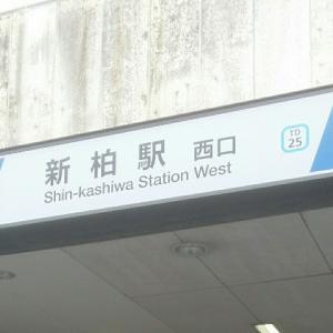 柏駅から一駅、新柏駅周辺を歩いてみた