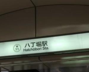 八丁堀駅から東京駅まで歩いてみた