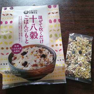たまに食べたい雑穀米