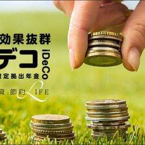 節税効果抜群!イデコ(iDeCo)個人型確定拠出年金とは?