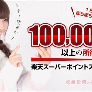 【楽天スーパーポイントスクリーン】でポチポチするだけ♫ 100,000円以上の所得差額!