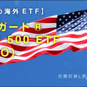 【お薦め海外ETF】バンガード®︎ S&P 500 ETF(VOO)
