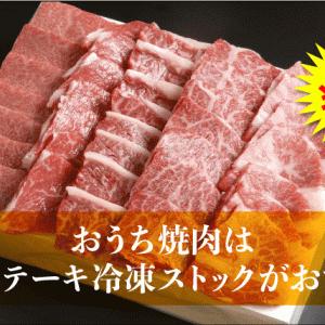 おうち焼肉は「半額ステーキ冷凍ストック」がおすすめ