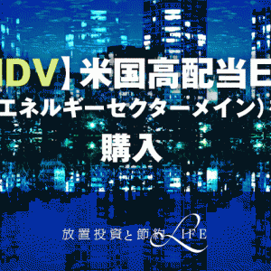 【HDV】高配当ETF(エネルギーセクターメイン)を購入