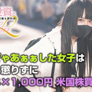 おはぎゃあ女子は今日も懲りずに【イイネ×1,000円 米国株買い】宜しくお願いします!