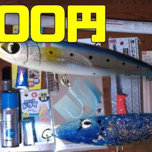 工具も材料もダイソーで調達!1000円で作る自作ダイビングペンシル!自作ルアーの作り方!