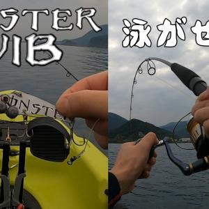 【カヤックフィッシング】7/20釣行in越前海岸。手作りアルミバイブでハマチ+泳がせ釣り!