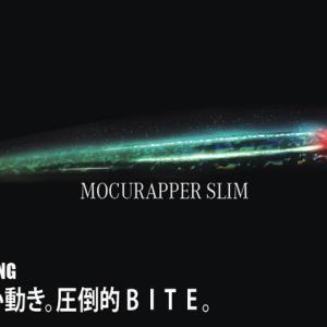 SOULS(ソウルズ) MOGURAPPER SLIM(モグラッパースリム) 190 評価、泳ぎ方、アクション等!