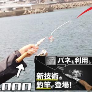 未来の竿?クラファンで売ってた67,000円のロッドの飛距離がヤバ過ぎた。