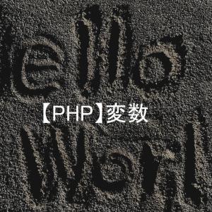 【PHP】変数で何度も使う文字を楽に表示してみる