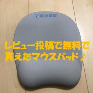 【買ってよかった】ヘッドセット購入後、レビューを投稿したらマウスパッドが貰えた!