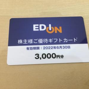 【株主優待】エディオン(2730)から株主優待品が届いた!<2021年>