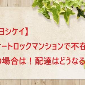 【ヨシケイ】オートロックマンションで不在の場合!食材の届け方は!