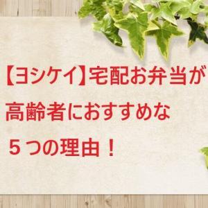 ヨシケイの宅配お弁当が高齢者(シニア)におすすめな5つの理由!