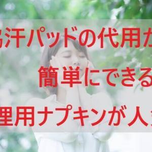 【必見】脇汗パッドの代用が簡単にできる!【生理用ナプキンが人気!】