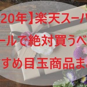 【2020年】楽天スーパーセールで絶対買うべきおすすめ目玉商品まとめ!