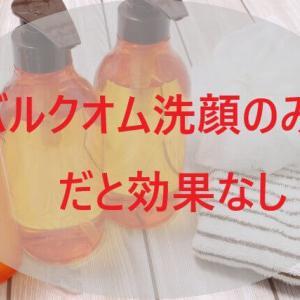 バルクオム洗顔のみだと効果なし!【コスパ最強の化粧水・乳液を紹介!】
