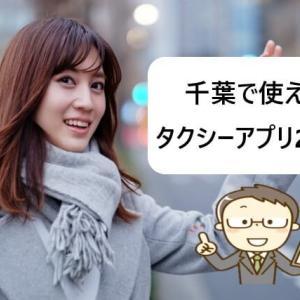 【千葉で使える】タクシーアプリおすすめ2選!【クーポン割引あり】