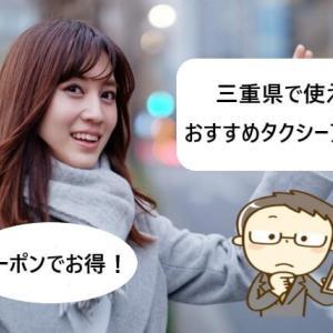 【三重県で使える】タクシーアプリおすすめまとめ!【クーポンでお得!】