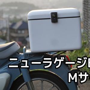 スーパカブC125のBOX選び。JMSニューラゲージBOX(Mサイズ)