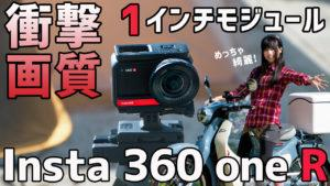 モトブログに便利なアクションカムinsta360 ONE Rをバイク女子がレビューしてみた!