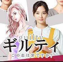 【ギルティ】日テレ系ドラマ「ギルティ~この恋は罪ですか?~」4月2日初回放送