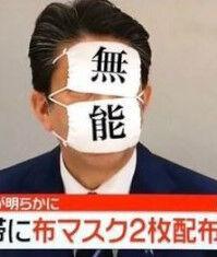 【2枚マスク】さっそく韓国にアベノマスク問題が馬鹿にされてしまうw