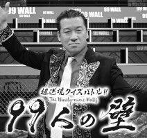 【ついに発覚】フジ系クイズ番組「99人の壁」とうとうヤラセ発覚!100人集まらずエキストラ補充