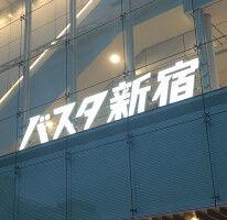 【東京脱出】緊急事態宣言で東京を脱出する人が続々...バスタ新宿が利用客であふれる