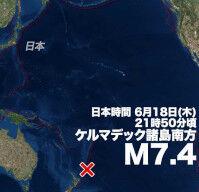 【不吉すぎ】ニュージーランド付近でM7.4の地震に気象庁「日本に津波影響なし」...津波来ないけど地震は??